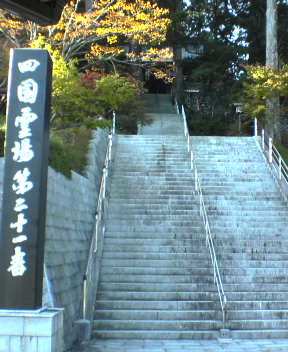 #21 Tairyu-ji 太龍寺