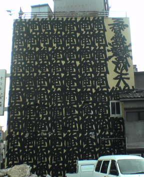 Kanji Building