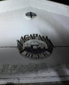 Nagahama Brewery!